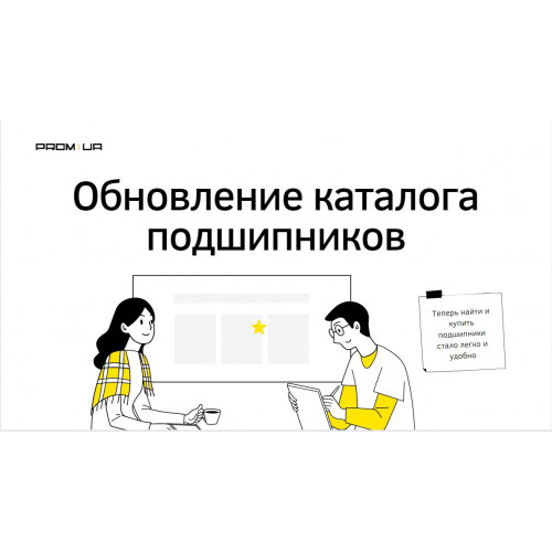Покупай он-лайн в компании ПРОМ-ЮА ГРУПП